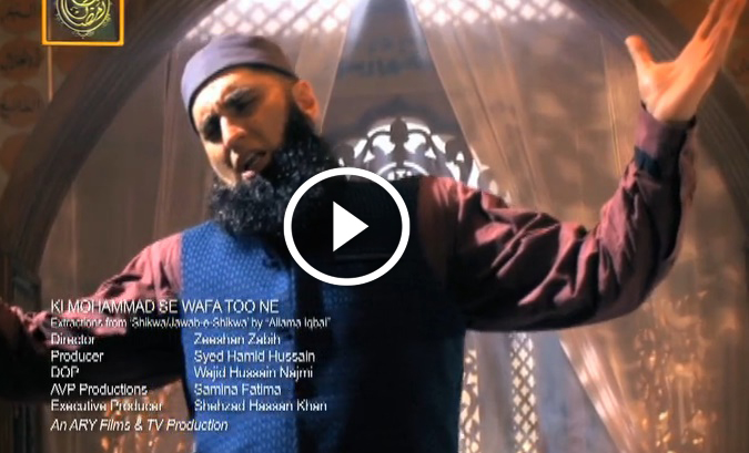 Naats Mp3 Download: Ki Mohammad Se Wafa Too Ne (Naat)